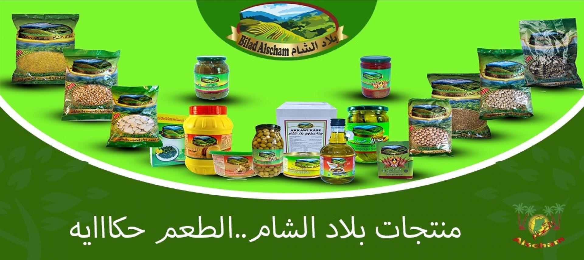 منتجات الشام